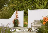 Боядисана в бяло масивна дървена ограда